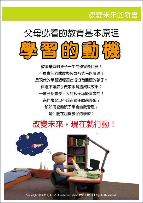 2011學習的動機dm.jpg