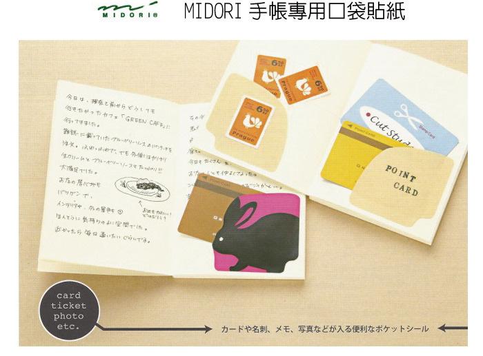手帳專用口袋貼紙01.jpg