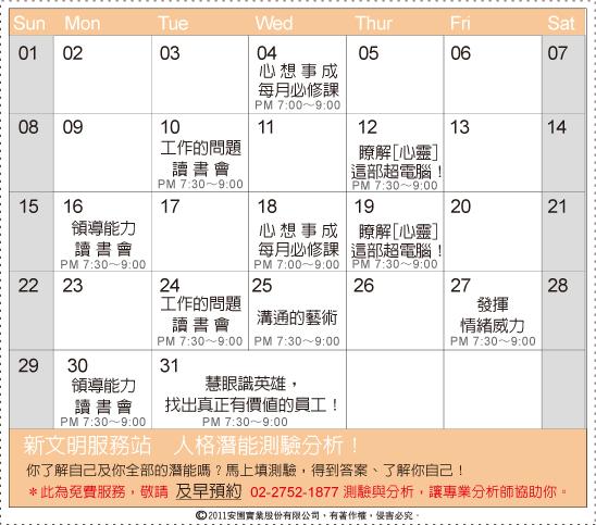 201105講座行事曆.jpg
