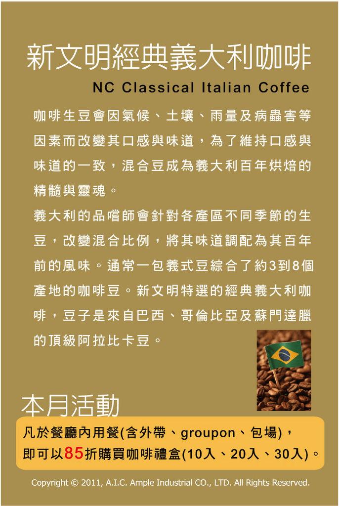 主廚推薦-新文明經典義大利咖啡.jpg