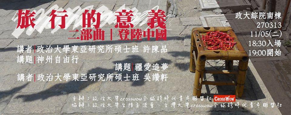 二部曲 登陸中國