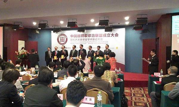 小圖5:中國唇腭裂診治聯盟(SinoCleft)成立大會