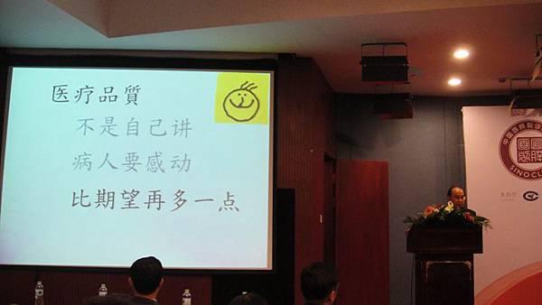 小圖6:黃烱興董事長SinoCleft演說:「NCF永遠是大家的後盾」 (1) (1)