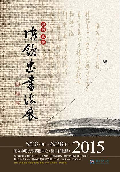 中文系陳欽忠教授書法展海報