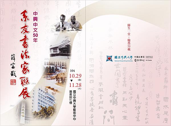 中興中文50年系友書法家聯展