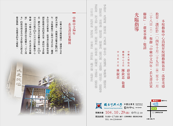中興中文50年系友書法家聯展請柬內頁