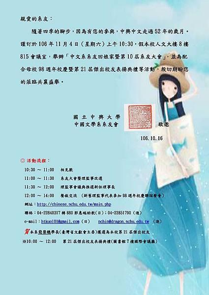 中文系系友回娘家暨第10屆系友大會