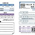 2012/3/26 中興長青聚會表