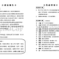 nchucsf_2012-3-26_頁面_2