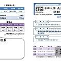 2012/4/2 中興長青聚會表