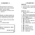 nchucsf_20120402_頁面_2