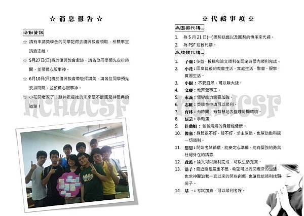 NCHUCSF-week-20120430_頁面_2