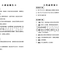 NCHUCSF-week-201205014_頁面_2