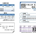 2012/5/14 中興長青週報