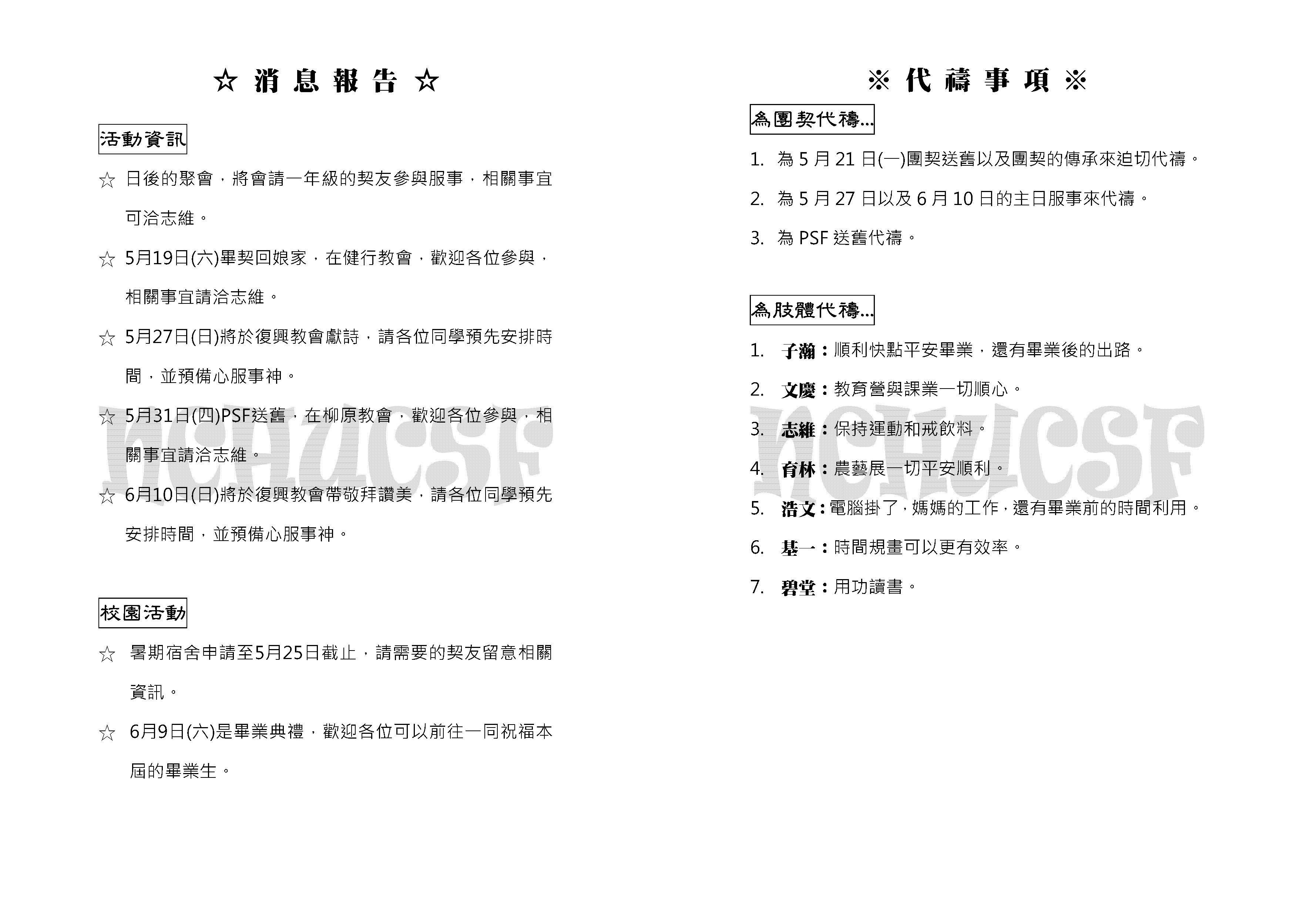 NCHUCSF-week-20120521_頁面_2