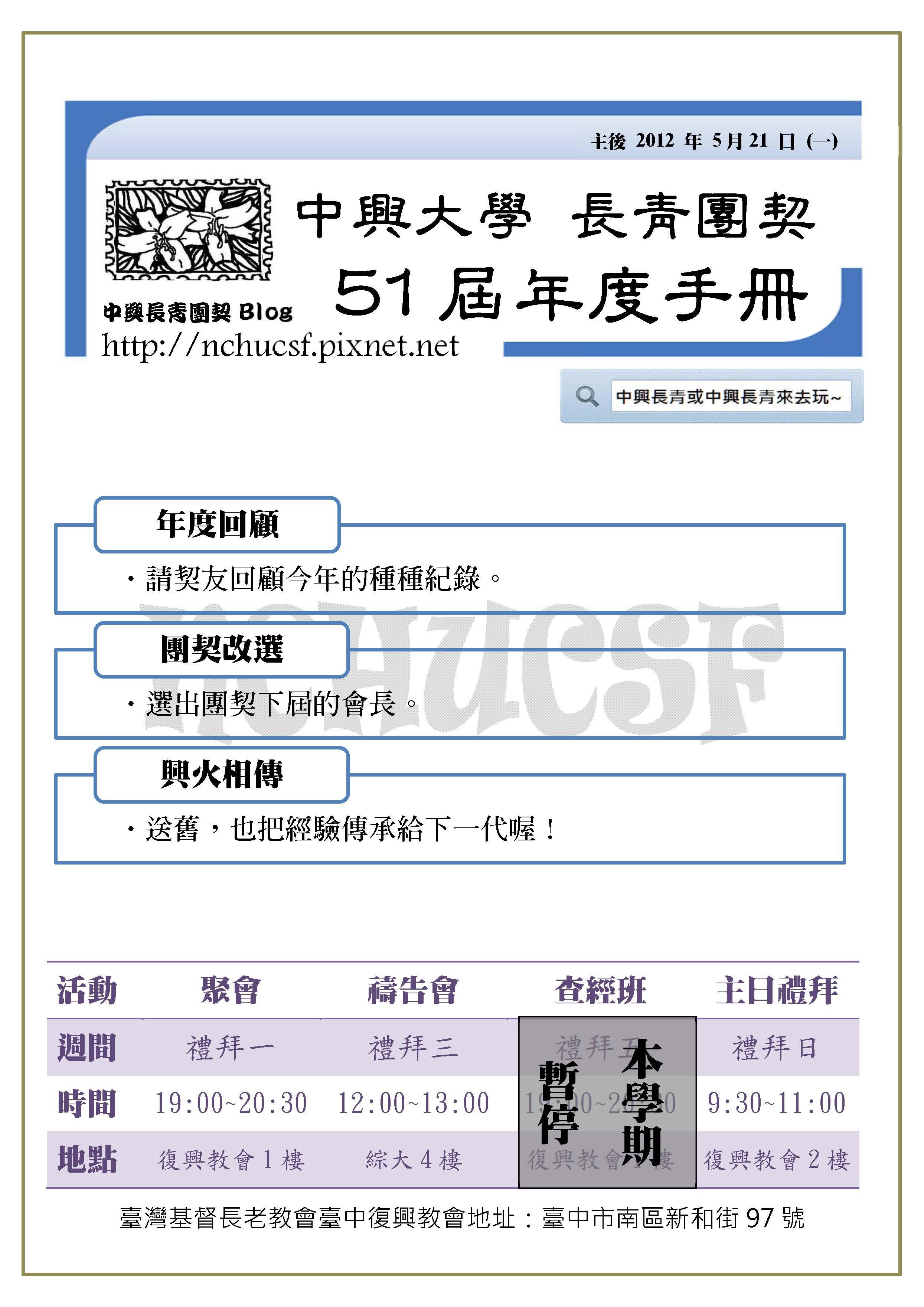 長青_51屆年度手冊_頁面_01