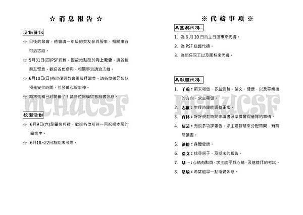 NCHUCSF-week-20120528_頁面_2