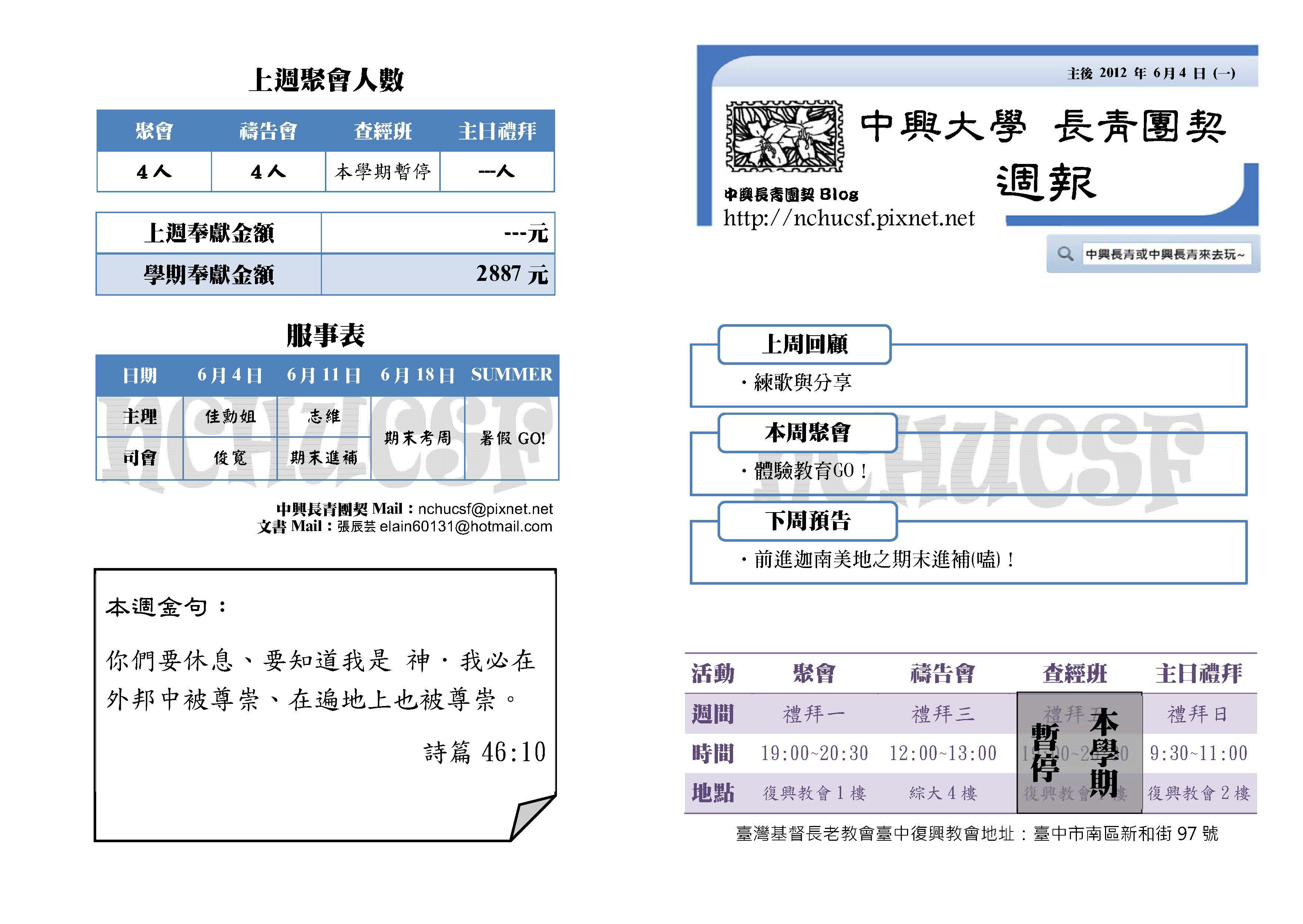 國立中興大學長青團契 2012年5月28日週報