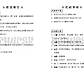 NCHUCSF-week-20120604_頁面_2