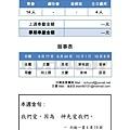 20120917週報_3