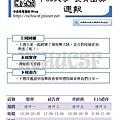 20120924週報_1