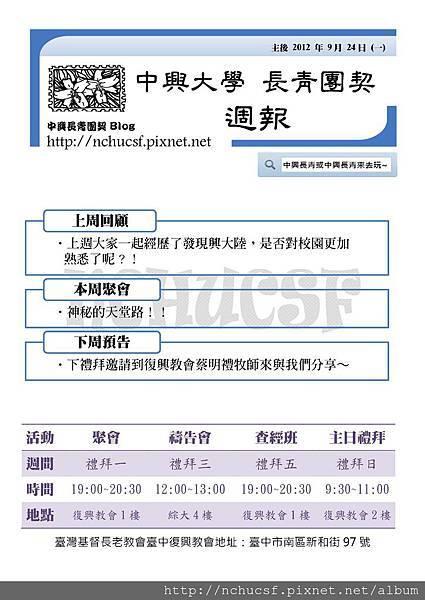 NCHUCSF-week-20120924-order-2