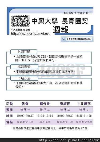 20121001週報_1