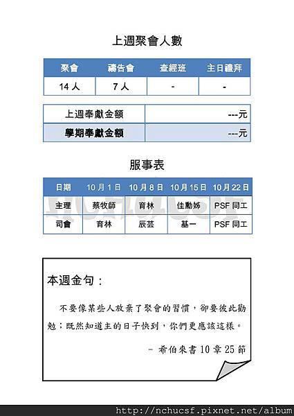 20121001週報_3