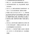 20121001週報_2