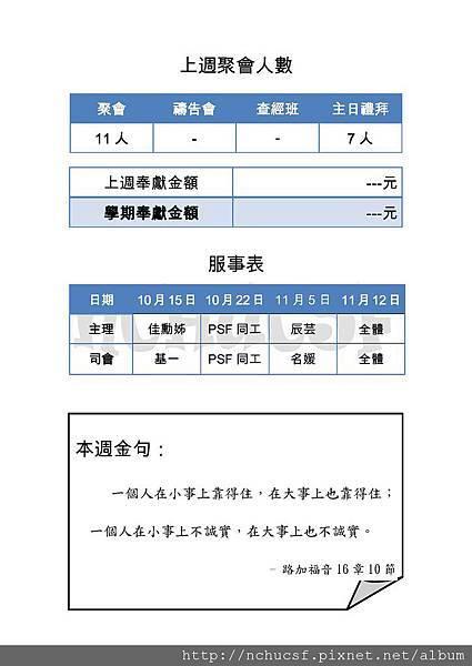 20121015週報_3