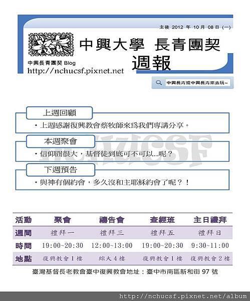 20121008週報_1