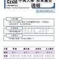 20121015週報_1