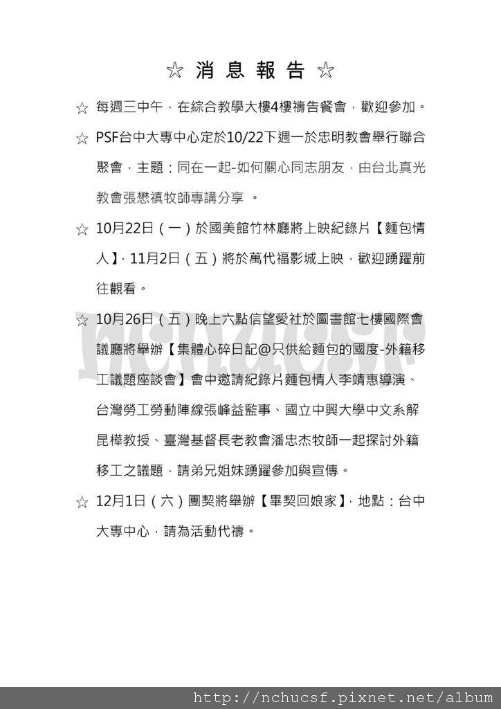 20121015週報_2
