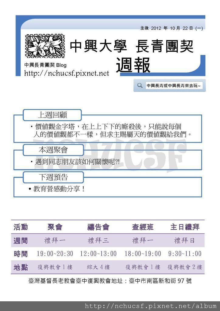 20121022週報_1