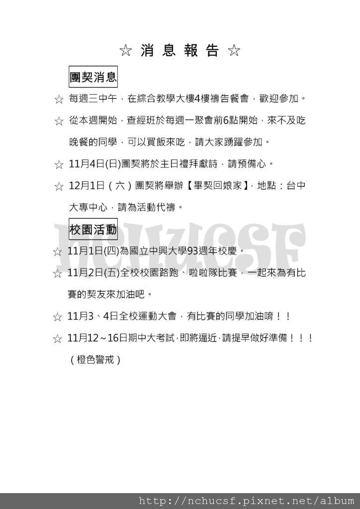20121029週報_2