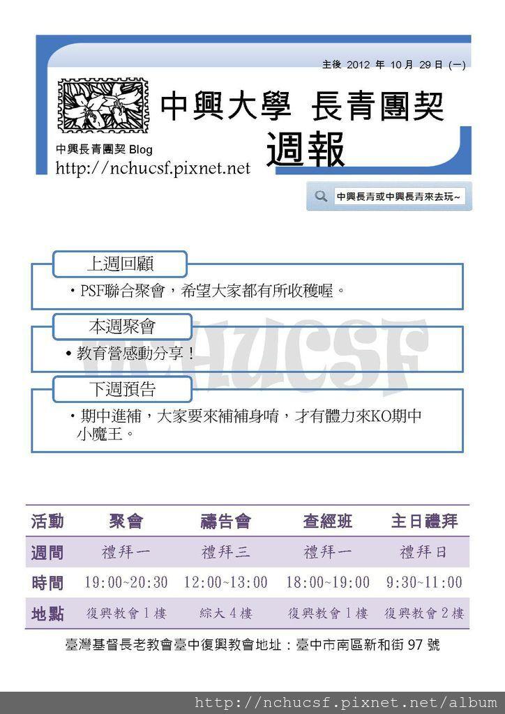 20121029週報_1