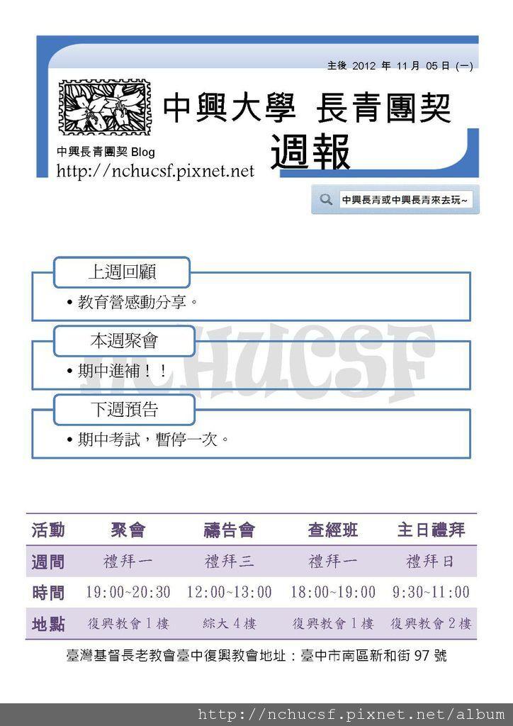 20121105週報_1