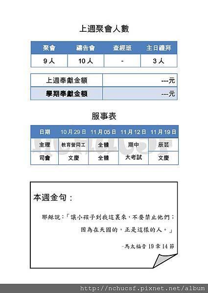 20121029週報_3