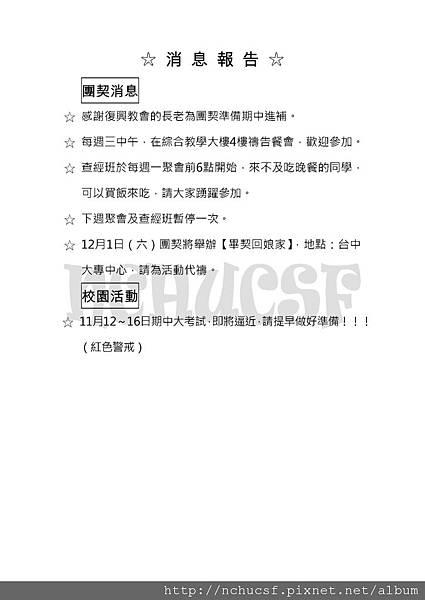 20121105週報_2