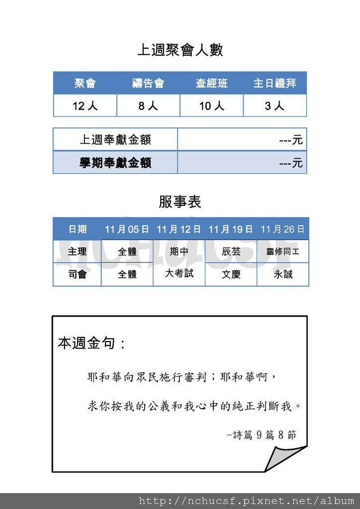 20121105週報_3