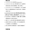 20121119週報_2