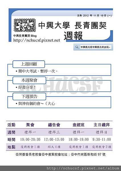 20121119週報_1