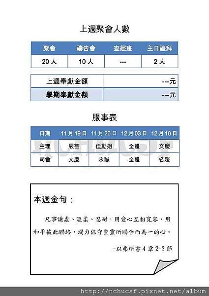 20121119週報_3