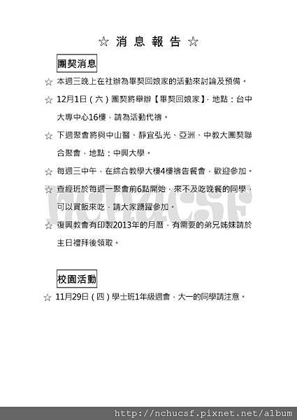 20121126週報_2