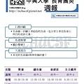 20121203週報_1