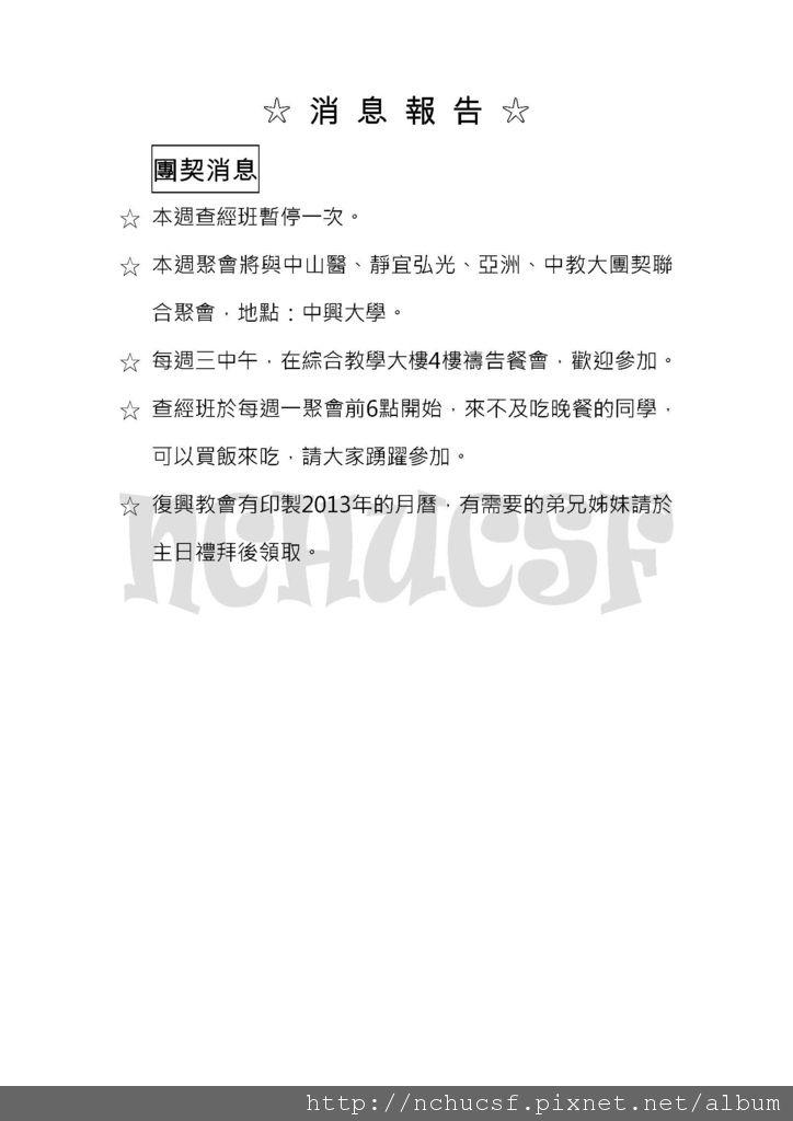 20121203週報_2