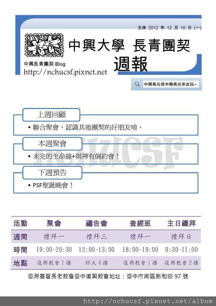 20121210週報_1