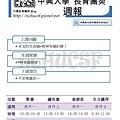 20121217週報_1