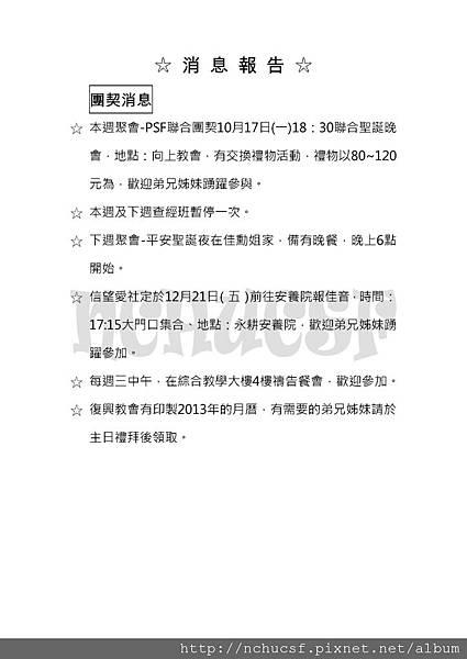 20121217週報_2