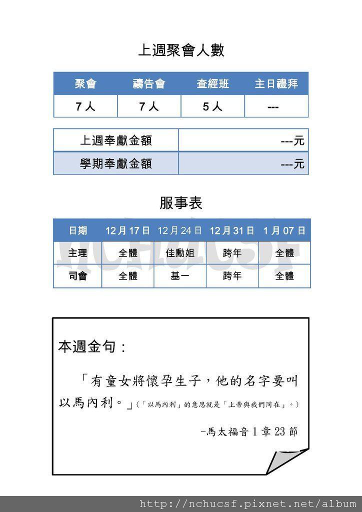 20121217週報_3